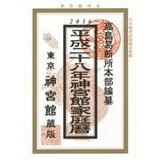 神宮館家庭暦〈平成28年〉 [単行本]