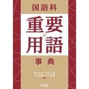 国語科重要用語事典 [単行本]