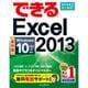 できるExcel2013 Windows10/8.1/7対応(できるシリーズ) [単行本]