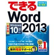 できるWord2013 Windows10/8.1/7対応(できるシリーズ) [単行本]