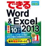 できるWord&Excel2013 Windows10/8.1/7対応(できるシリーズ) [単行本]
