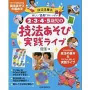 2・3・4・5歳児の技法あそび実践ライブ(ひかりのくに保育BOOKS〈38〉) [単行本]
