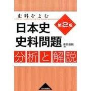 史料をよむ日本史史料問題分析と解説 第2版 [単行本]
