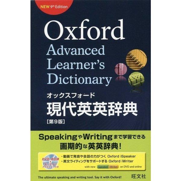 オックスフォード現代英英辞典 [事典辞典]
