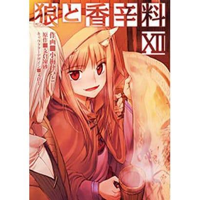 狼と香辛料(12)(電撃コミックス) [コミック]