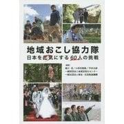 地域おこし協力隊―日本を元気にする60人の挑戦 [単行本]
