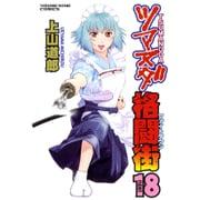 ツマヌダ格闘街 18(ヤングキングコミックス) [コミック]