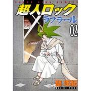 超人ロックラフラール 2(ヤングキングコミックス) [コミック]