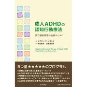 成人ADHDの認知行動療法-実行機能障害の治療のために [単行本]
