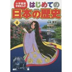 小学館版学習まんが はじめての日本の歴史〈4〉貴族と武士 [全集叢書]
