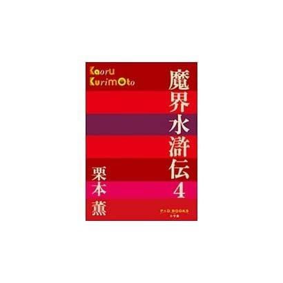 魔界水滸伝〈4〉(P+D BOOKS) [単行本]
