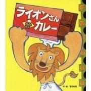 ライオンさんカレー [絵本]