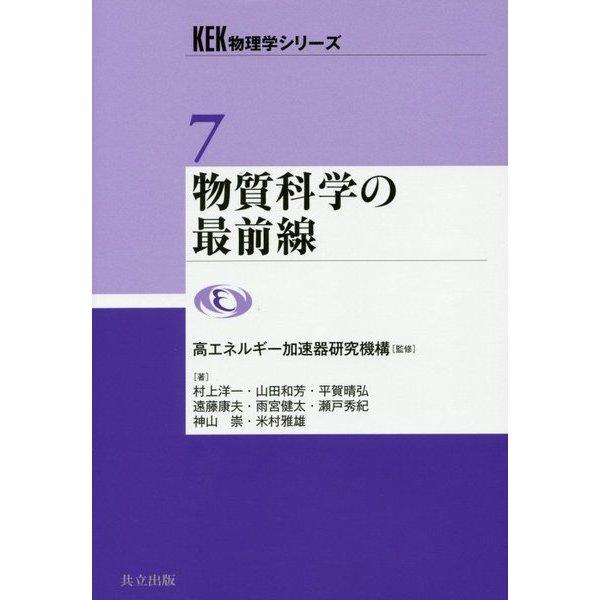 物質科学の最前線(KEK物理学シリーズ〈7〉) [全集叢書]