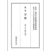 近代日本博覧会資料集成―紀元二千六百年記念日本万国博覧会〈1〉 復刻版 [全集叢書]
