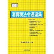 消費税法令通達集〈平成27年度版〉 [単行本]