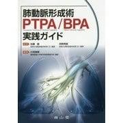 肺動脈形成術PTPA/BPA実践ガイド [単行本]