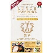 ランチパスポート Vol.2 横浜版 [単行本]