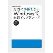 絶対に失敗しない Windows 10 無料アップグレード [ムックその他]