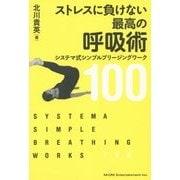 ストレスに負けない最高の呼吸術―システマ式シンプルブリージングワーク100 [単行本]