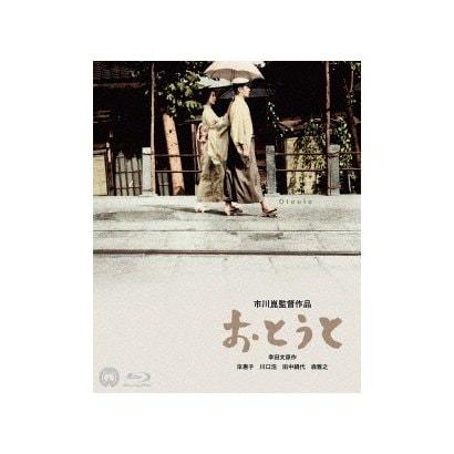 おとうと [Blu-ray Disc]