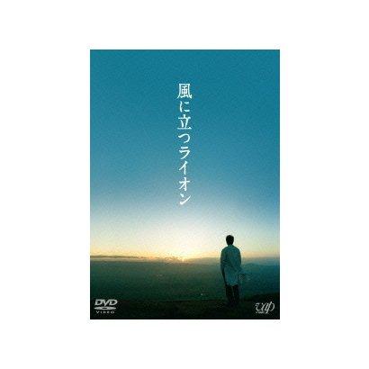 風に立つライオン [DVD]