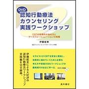 認知行動療法カウンセリング実践ワークショップ[DVD] [単行本]