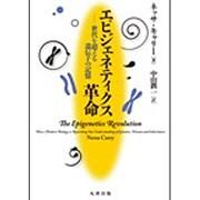 エピジェネティクス革命―世代を超える遺伝子の記憶 [単行本]