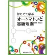 はじめて学ぶオートマトンと言語理論 [単行本]