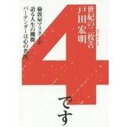 世紀の二枚舌(ダブルトーク)〈4〉 [文庫]