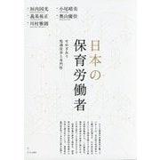 日本の保育労働者―せめぎあう処遇改善と専門性 [単行本]