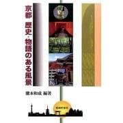 京都 歴史・物語のある風景 [単行本]