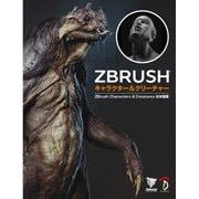 ZBrush キャラクター&クリ―チャ― - ZBrush Characters & Cretures 日本語版 - [単行本]