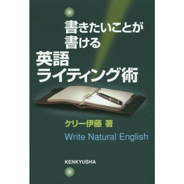 書きたいことが書ける英語ライティング術 [単行本]