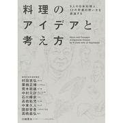 料理のアイデアと考え方―9人の日本料理人、12の野菜の使い方を議論する [単行本]