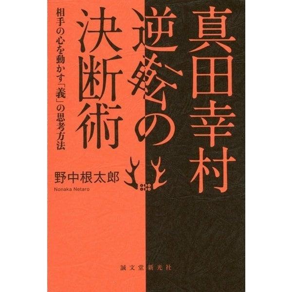 真田幸村 逆転の決断術―相手の心を動かす「義」の思考方法 [単行本]