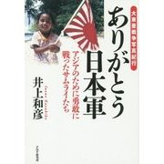 ありがとう日本軍―アジアのために勇敢に戦ったサムライたち 大東亜戦争写真紀行 [単行本]