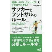 サッカーとフットサルのルール 第2版-間違いやすいジャッジがひと目でわかる! [新書]