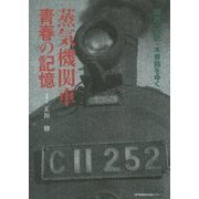 蒸気機関車 青春の記憶―関西・能登・木曽路をゆく [単行本]