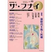 ザ・フナイ Vol.95 (メディアパルムック) [ムックその他]