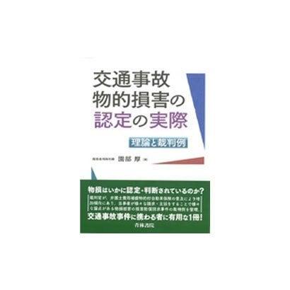 ヨドバシ.com - 交通事故物的損...