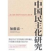 中国民主化研究―紅い皇帝・習近平が2021年に描く夢 [単行本]