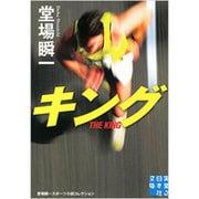 キング―堂場瞬一スポーツ小説コレクション(実業之日本社文庫) [文庫]