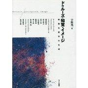 ドゥルーズ・知覚・イメージ―映像生態学の生成 [単行本]