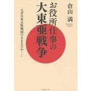 お役所仕事の大東亜戦争―なぜ日本は敗戦国のままなのか [単行本]