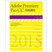 Adobe Premiere Pro CC実践講座 [ムックその他]