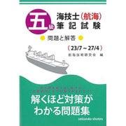 五級海技士(航海)筆記試験(23/7~27/4)―問題と解答 [単行本]