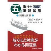 五級海技士(機関)筆記試験(23/7~27/4)―問題と解答 [単行本]