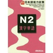 実力アップ!日本語能力試験N2漢字単語 [単行本]