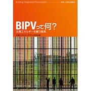 BIPVって何?-太陽エネルギーを纏う建築 [単行本]