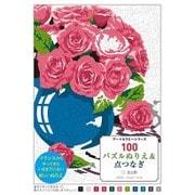 100パズルぬりえ&点つなぎ〈1〉光と影(アートセラピーシリーズ) [単行本]